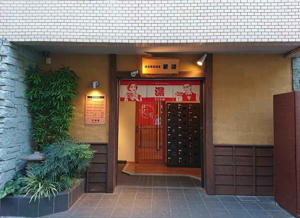 笹塚 銭湯